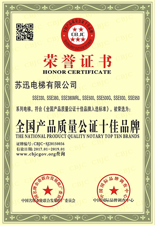 Su Xun elevator national product quality notary top ten brands