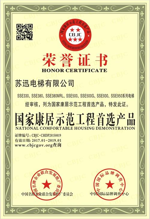 Su Xun elevator national Comfortable housing demonstration