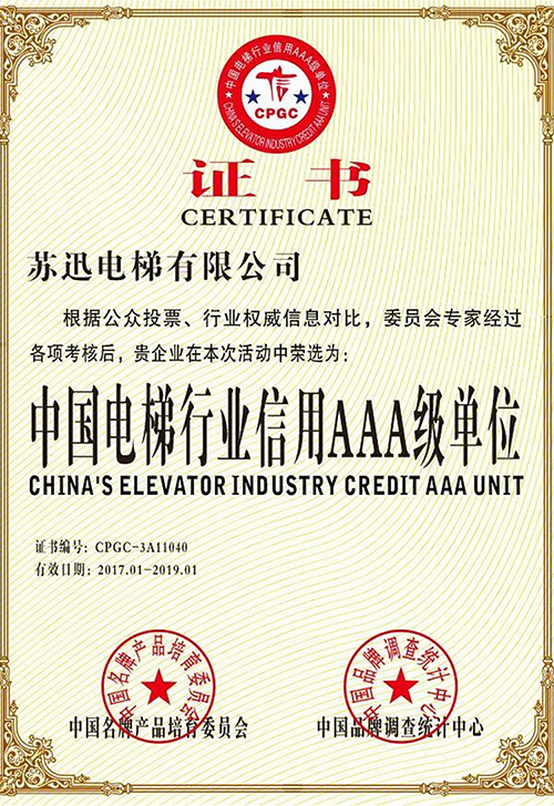 China's elevator industry credit AAA unit