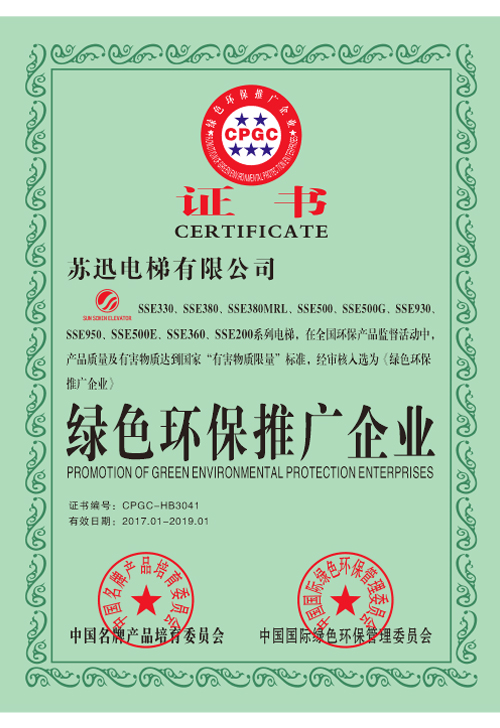 Promotion of green environmental protection enterprises