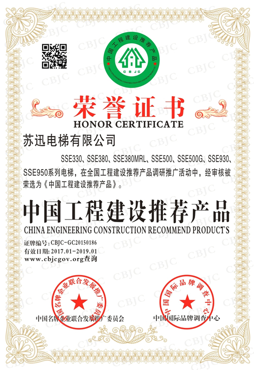 China engineering construction recommended products