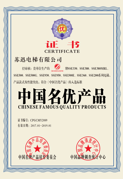 Chinese famous quality products