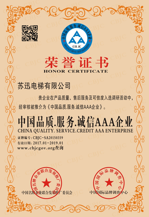 China Quality. Service. Credit AAA enterprise