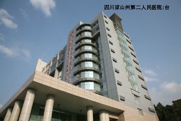 Sichuan Liangshan Second People's Hospital