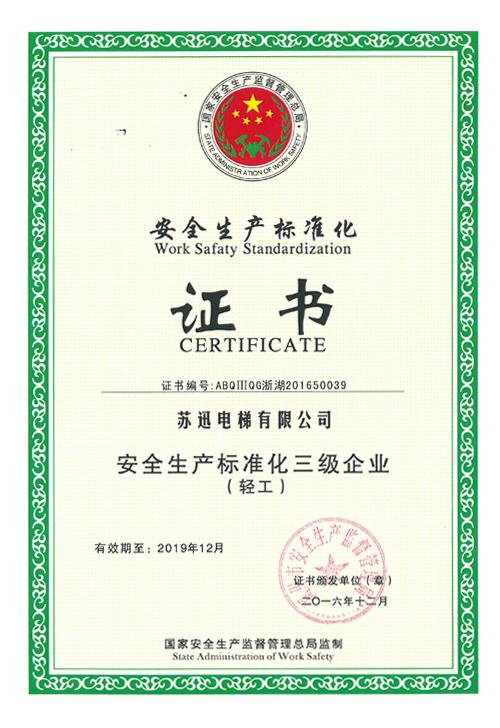 Standardization of production safety three enterprises