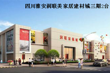 Ya'an, Sichuan Lian United States home building materials City