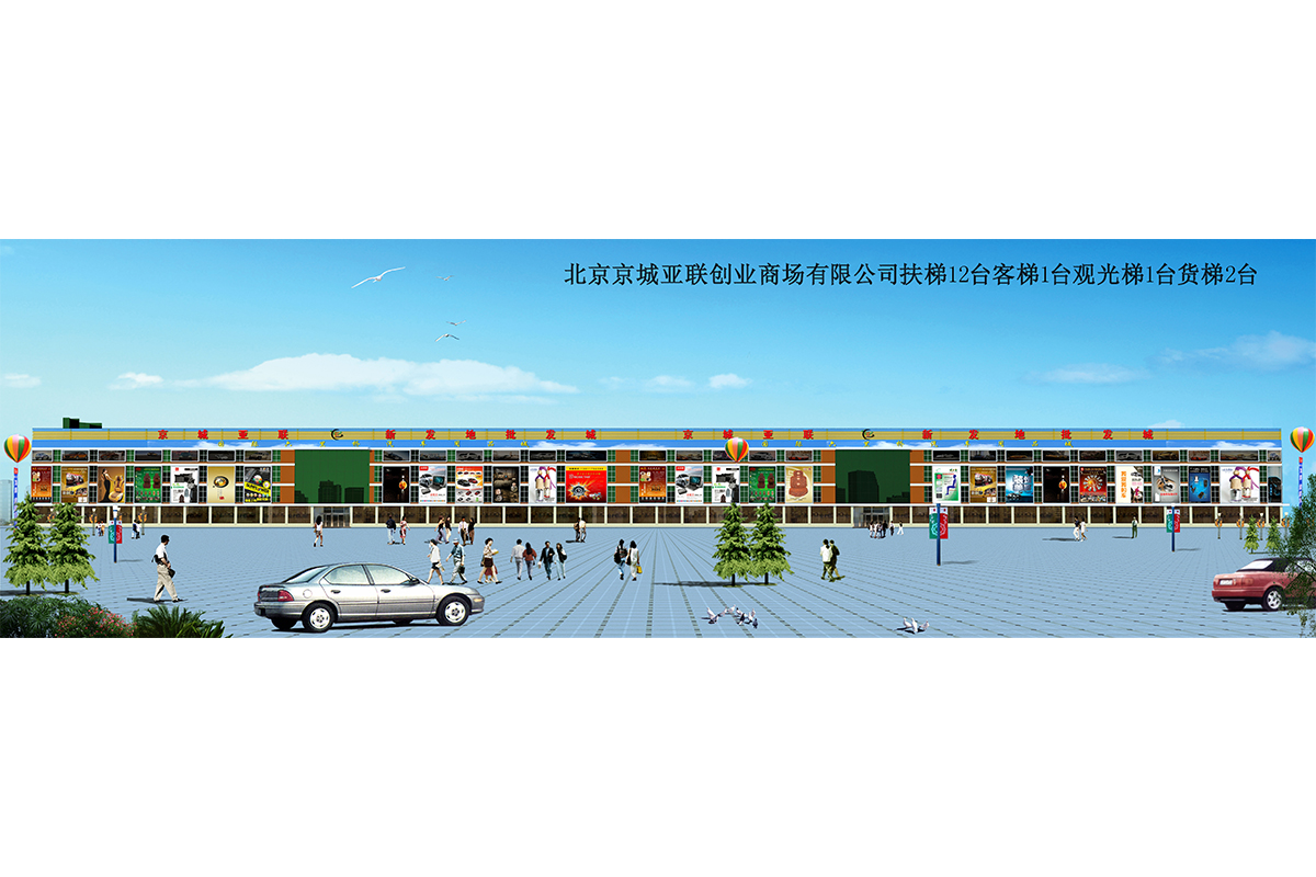 Beijing Capital City Yalian Venture Shopping Mall Co., Ltd.