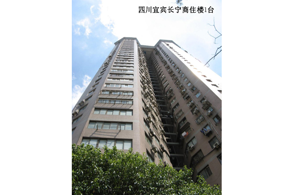 Sichuan Yibin Changning commercial and residential buildings