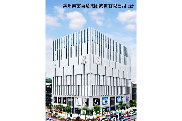 Changzhou Taifu Department Store Group Wujin Co., Ltd.  1 set SSE500