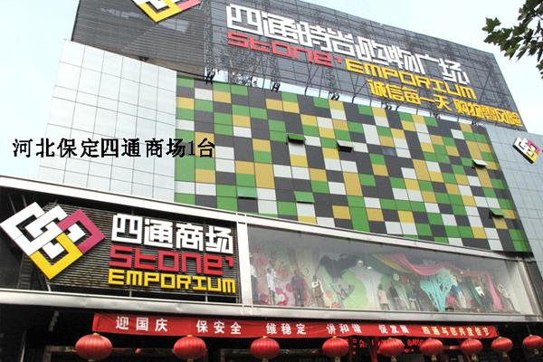 Hebei Baoding Stone Shopping Center