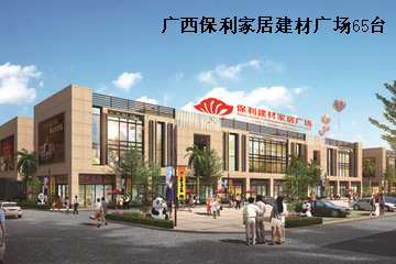 Guangxi Poly home building materials Square