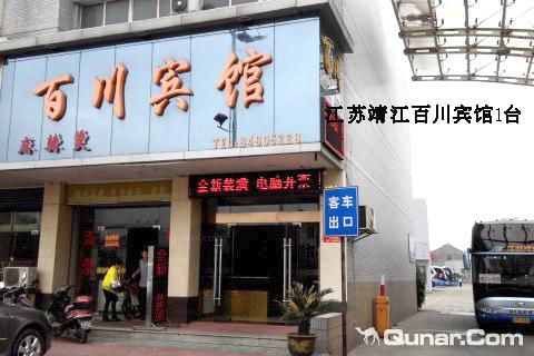 Jiangsu Jingjiang Baichuan hotel