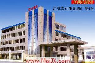 Jiangsu Shuangda Group new plant 1 sets