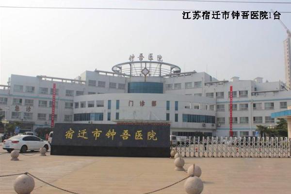 Jiangsu Suqian Zhongwu Hospital
