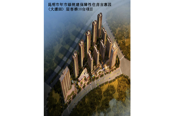 Kunming City, the municipal government to build affordable housing Kyi Park (Dayang)
