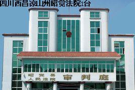 Sichuan Xichang Liangshan Zhaojue court