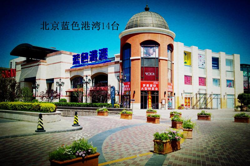 Beijing blue harbor