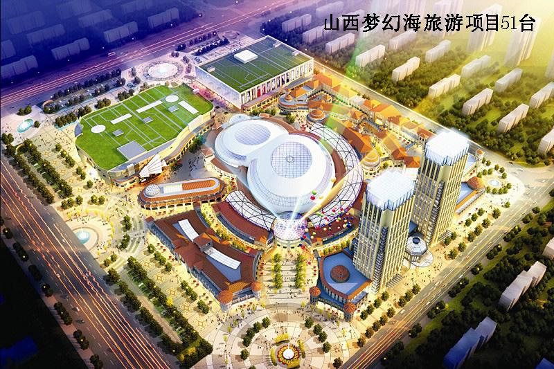 Shanxi dream sea tourism project