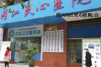 Sichuan Neijiang Minxin Hospital