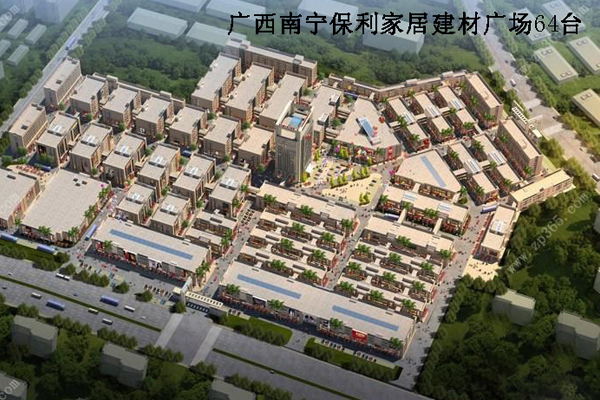 Guangxi Nanning Poly home building materials Square