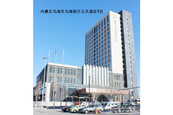 Inner Mongolia Wuhai Grand Skylight Wuhai Hotel