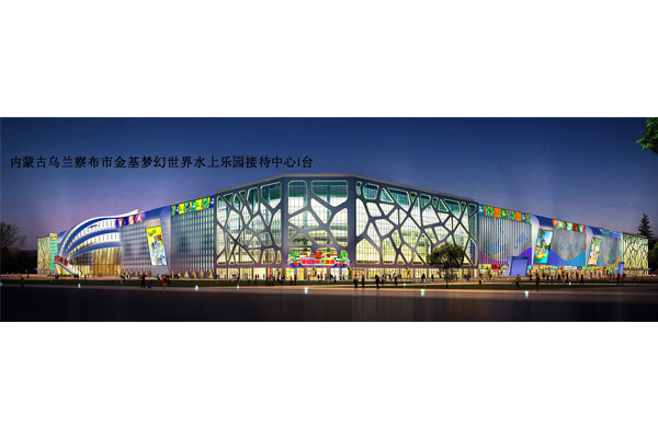 Inner Mongolia Wulanchabu Kim Ki dream World Water Park reception center