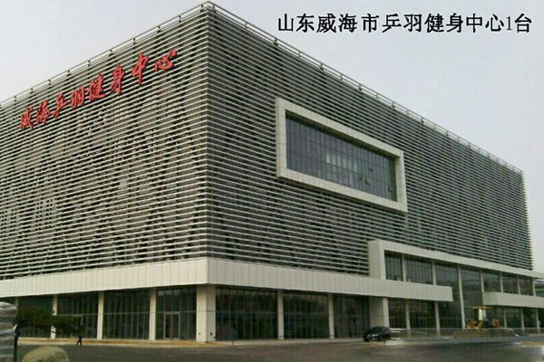 Shandong Weihai Ping-pong and badminton Fitness Center