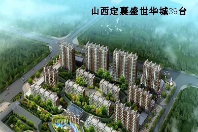 Shanxi Dingxiang Shengshi Hwaseong