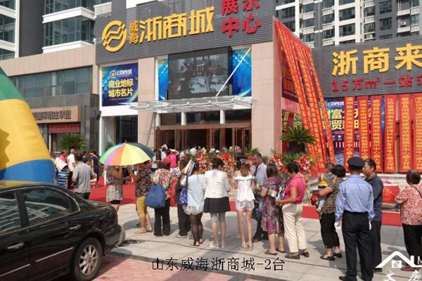 Shandong Weihai Zhejiang Mall 2 sets