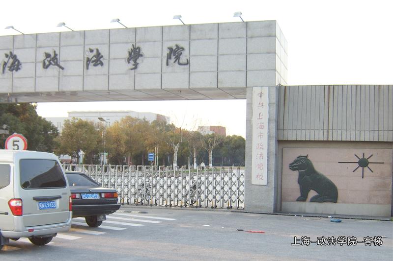 Shanghai Institute of Politics and Law