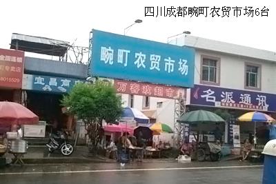 Sichuan Chengdu Wanding farmers market 6 sets