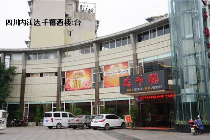 Sichuan Neijiang Millennium Restaurant