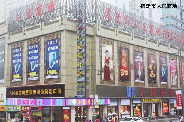 Suqian People's shopping malls