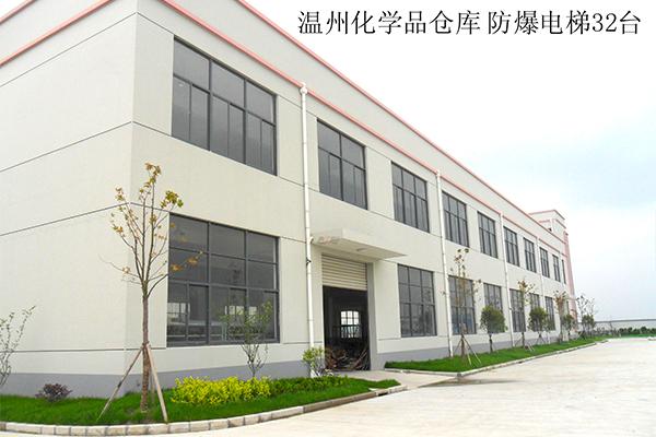 Wenzhou chemical warehouse 32 units Explosion-proof elevator