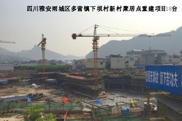 Sichuan Ya'an Yucheng District multi-town Xiaba Village settlement construction project