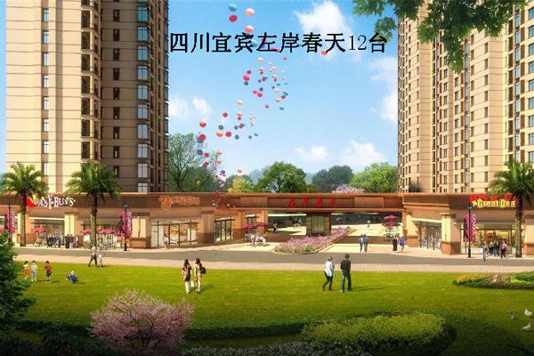 Sichuan Yibin left bank spring