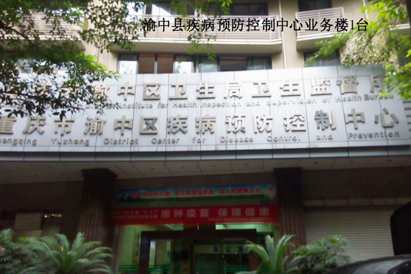 Yuzhong CDC business floor