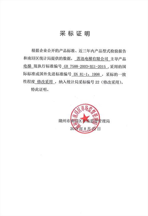 Elevator Bid Acquisition Certificate