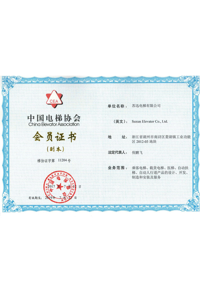 Copy of China Elevator Association Membership Certificate