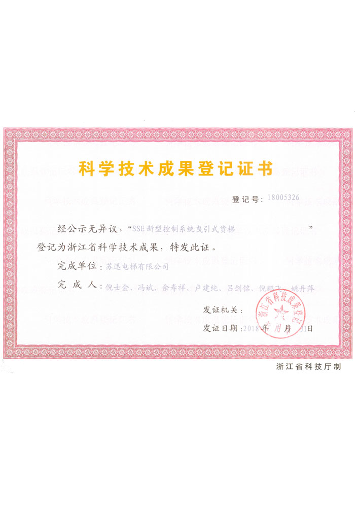 Certificate of Registration of Scientific and Technological Achievements