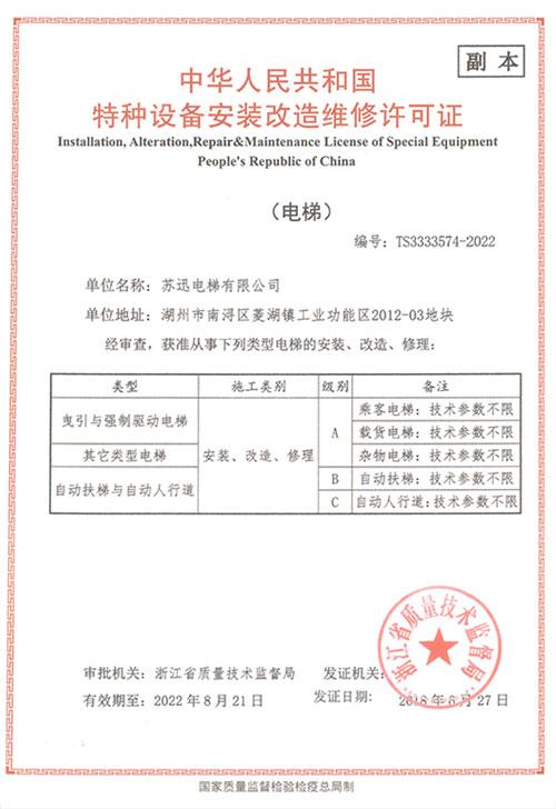 Installation transformation and maintenance license