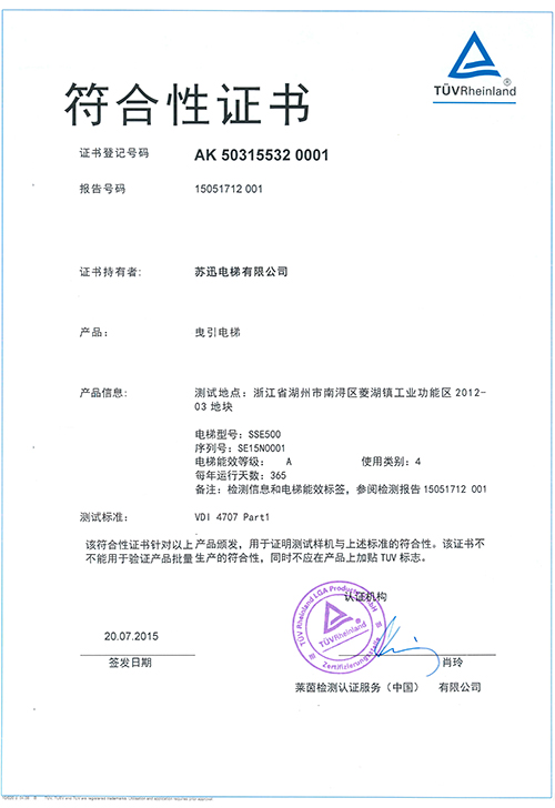 Passenger Elevator Energy Conservation Certificate Compliance Certificate